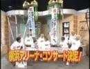 野猿の歴史【5】 thumbnail