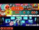 【太鼓の達人】初音ミクの激唱(裏譜面)おにフルコンボ【ぽ~たぶるDX】 thumbnail