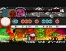 【太鼓の達人ぽ~たぶるDX】マジカル・リトル・スペースシップ 音源