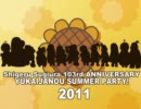 【杉浦茂風】 ゆかいじゃのう Summer Party 2011 【アイドルマスター祭】 ‐ ニコニコ動画(原宿)