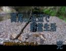 【ニコニコ動画】高尾山近辺で野営生活 Part10(最終回)を解析してみた