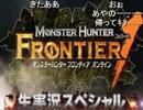 『モンスターハンター フロンティア オンライン』生実況 スペシャル 1/2 thumbnail