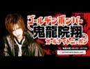 ゴールデンボンバー 鬼龍院翔のオールナイトニッポン 2011.7.13 thumbnail