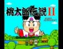 PCエンジン 桃太郎伝説Ⅱ 原曲集 thumbnail