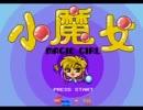 メガドライブ用ソフト 小魔女 Magic Girl その1