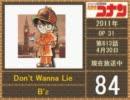【名探偵コナン】 歴代主題歌集 サビの前からメドレー 【作業用BGM】 thumbnail