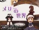 ドラマCD「メリーの世界 / 妖精戦隊ルーネイトファイブ」試聴版
