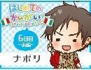 【APヘタリア】はじめてのかいがい6-前編【伊旅行記】 thumbnail