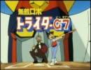 【SRWZ2】 トライダーG7
