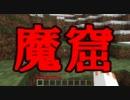 【Minecraft】ここまで来ると逆に新鮮クラフト【ゆっくり実況】part6 thumbnail