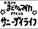 【ニコニコ動画】【魔法少女まどか☆マギカ】サニーデイライフを描いてみた ~その1~を解析してみた
