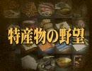 【信長の野望・革新PK】 特産物の野望 第六話 エコノミー版