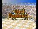 MF2世界怪獣杯リベンジ