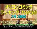 週刊オリコンコミック+ラノベランキング【11年7月3週目】→次号完成!!