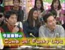 今田耕司・東野幸治のCOME ON ! FUNKY LIPS_1995年12月20日