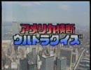 アメリカ横断ウルトラクイズ BGM集 thumbnail