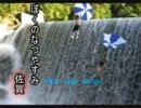 第78位:【実写版】ぼくのなつやすみ(佐賀) part2 thumbnail