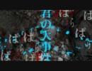 【UTAU】製作中のルナappendで『物をぱらぱら壊す』【カバー】