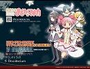 魔法少女まどか☆マギカ OST - Desiderium thumbnail