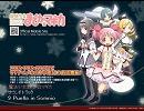 魔法少女まどか☆マギカ OST - Puella in Somnio