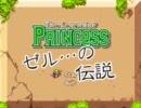 ゼルなんとかの伝説を実況プレイ part1 【Legend of Princess】