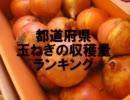 【ニコニコ動画】【都道府県】玉ねぎの収穫量【ランキング】を解析してみた
