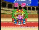 星のカービィスーパーデラックス 格闘王への道 最速TAS thumbnail