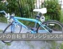お金ないから自転車で旅に行く その1【装備紹介篇】