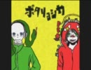 【ハリポタ替え歌】ポタリョシカ