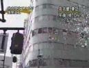 軽急便名古屋支店爆破事件 2003年9月16日