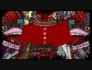 【ニコカラ】バビロン【OnVocal】-3 thumbnail