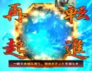 【弓好き】vs赤壁快進撃【証21】