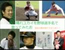 【ニコニコ動画】ハレ晴れユカイを野球選手名で歌ってみたおを解析してみた