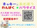 2011年7月6日 ネッキーの時報 thumbnail