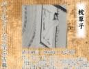 バトルドームで学ぶ古典 『枕草子』