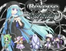 Reverse☆Twinkleサウンドトラック 試聴版