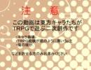 【東方卓遊戯】東方銀華賽【ARA2E】part0-1