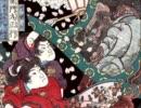 浮世絵&絵草子に描かれた妖怪たち【拾遺:其の二】