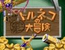 トルネコの大冒険 実況 2nd Season part1 thumbnail