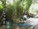 【実写版】ぼくのなつやすみ(佐賀) part4 thumbnail