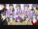 【がくっぽいど】がくプラス【祝3周年!】 thumbnail