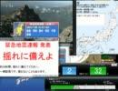 20110731緊急地震速報