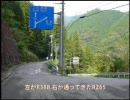 【ニコニコ動画】【酷道ラリー】国道265号線 その4を解析してみた