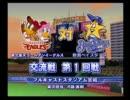 【パワプロ14決】新潟ゆっくりベイスターズpart9 thumbnail