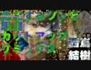 【ハツネミク】遠慮するゾンビ【リミック