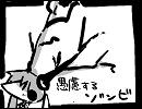 愚慮するゾンビ【Remix】