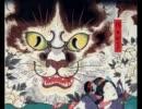 【ニコニコ動画】浮世絵&絵草子に描かれた妖怪たち【拾遺:其の三】を解析してみた