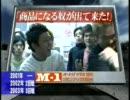 東京ダイナマイト M-1 2004決勝