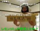 【ニコニコ動画】20110731 暗黒放送M西日暮里ファイナル 放送 1/5を解析してみた
