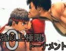 【MUGEN】大乱戦!!強以上極限0トーナメントPart4【強~神クラス】